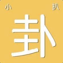 【小八卦】刘诗诗,吴奇隆,周冬雨,李易峰,郑爽,陈赫,黄圣依,林心如,霍建华,李小冉,钟汉良,赵又廷,欧阳娜娜